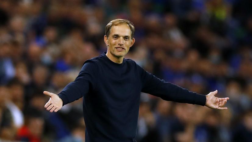 Тухель высказался о победе «Челси» в Суперкубке УЕФА