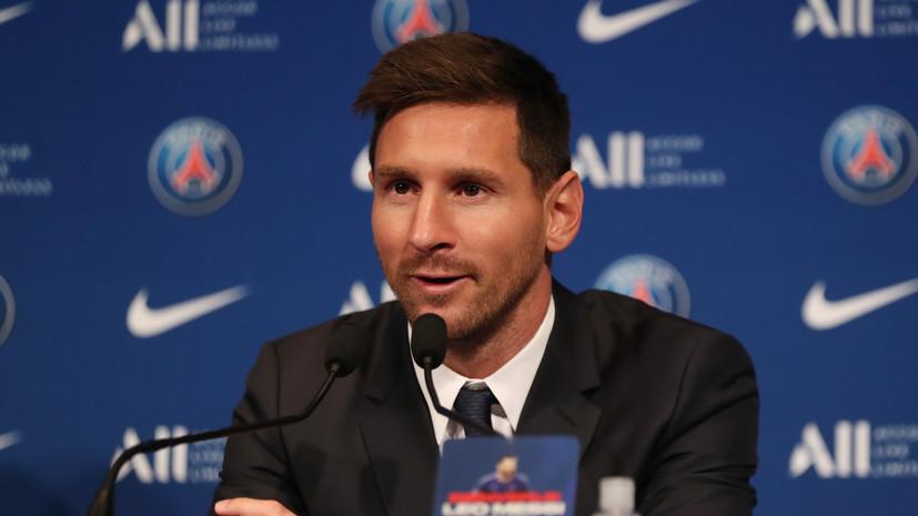 Месси рассказал о провале переговоров с «Барселоной»