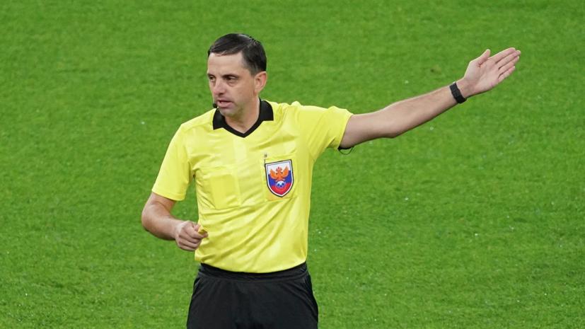 Арбитр матча «Сочи» — «Ахмат» был дисквалифицирован на две игры