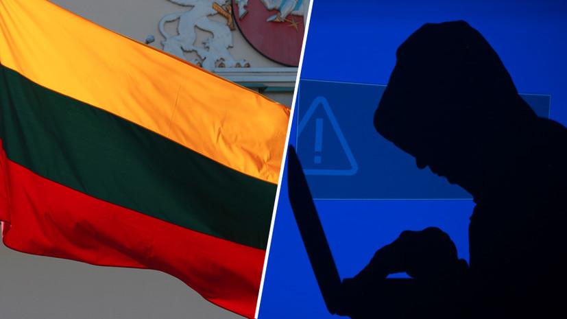 «Нивелировать последствия утечки»: как развивается ситуация вокруг скандала из-за похищенных документов МИД Литвы