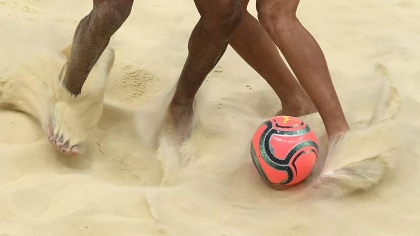 Определён состав сборной России на ЧМ-2021 по пляжному футболу