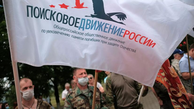 Лавров предложил учредить в России День поисковика
