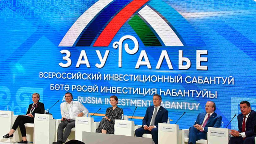 Инвестиционный форум «Зауралье» пройдёт 10 — 11 сентября в Башкирии