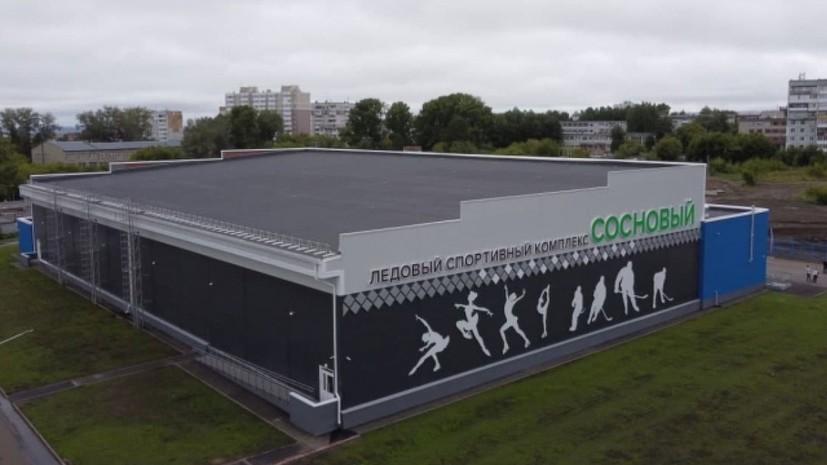 В Кемерове открыли новый спорткомплекс