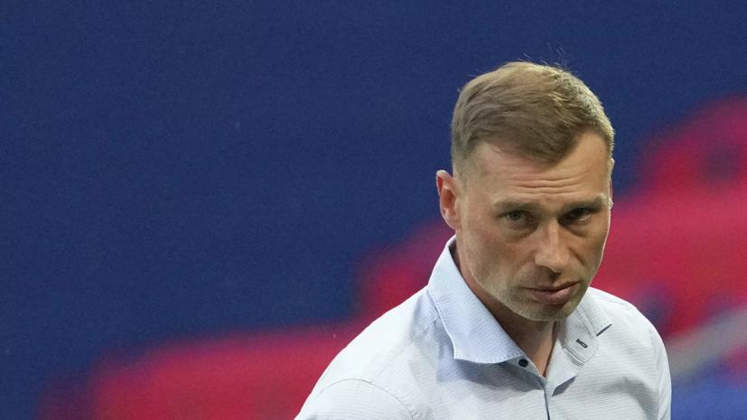Березуцкий заявил, что ЦСКА можно назвать фаворитом своей группы в Кубке России