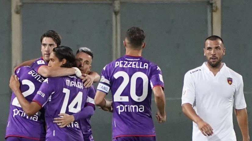 «Фиорентина» разгромила«Козенцу» в Кубке Италии, Кокорин остался в запасе