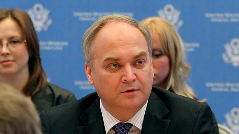 Антонов: Россия отвергает измышления о попытках повлиять на ситуацию в США