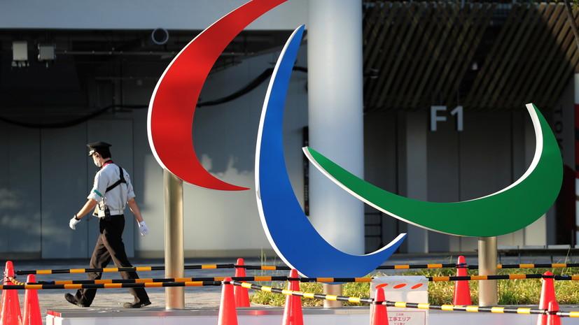 Сборная России прошла электронную регистрацию на Паралимпийские игры