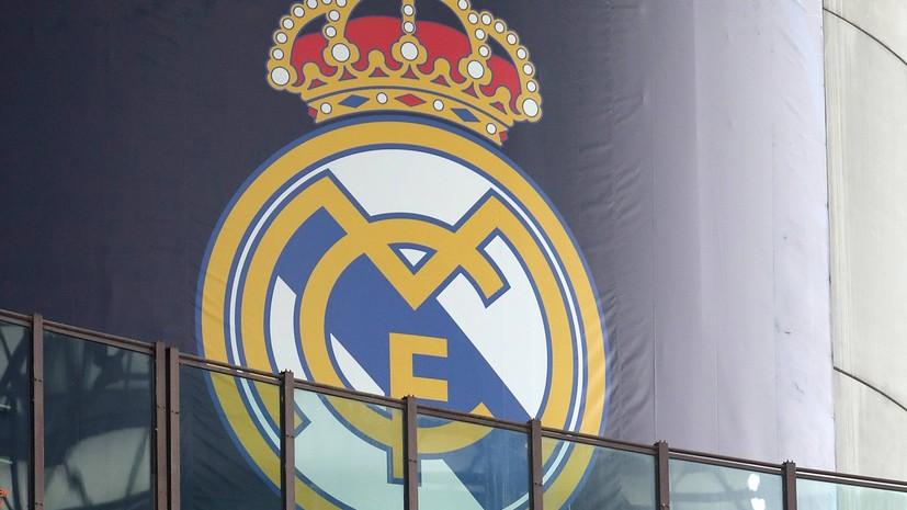 Mundo Deportivo: «Реал» рассматривает возможность перехода в АПЛ
