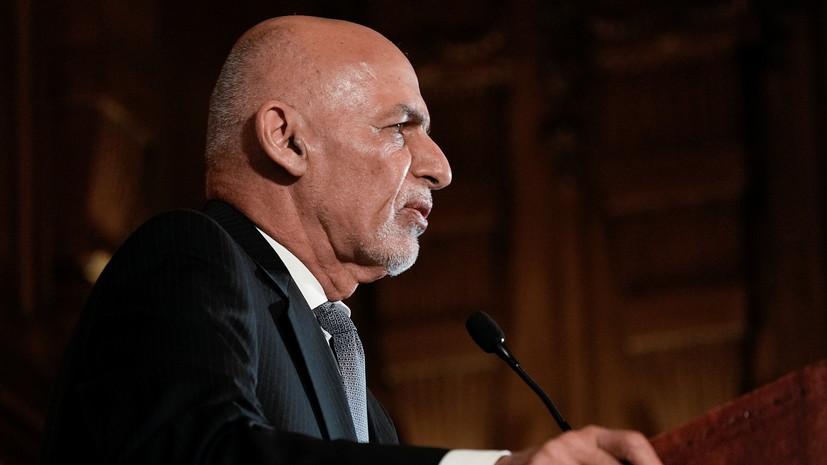 Гани заявил о ведении консультаций с международными партнёрами о ситуации в Афганистане