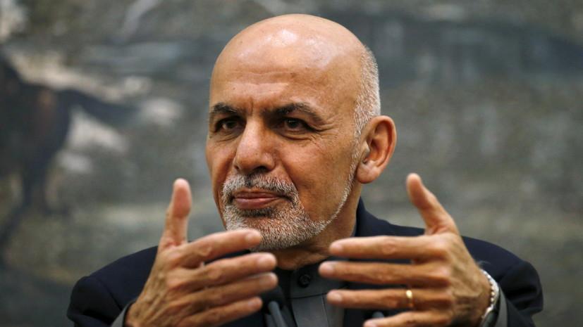 В Кабуле подтвердили, что президент Афганистана Ашраф Гани покинул страну