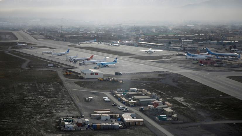Временный поверенный в делах США в Афганистане эвакуирован в аэропорт Кабула