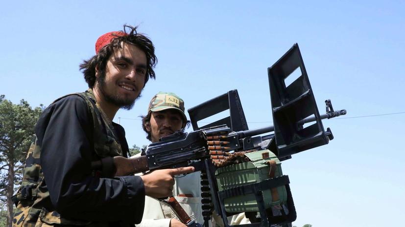 «США уже не смогут этого изменить»: как движение «Талибан» фактически захватило власть в Афганистане