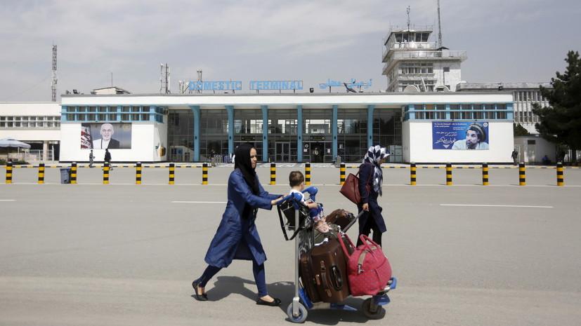 Reuters: все коммерческие рейсы из аэропорта Кабула приостановлены