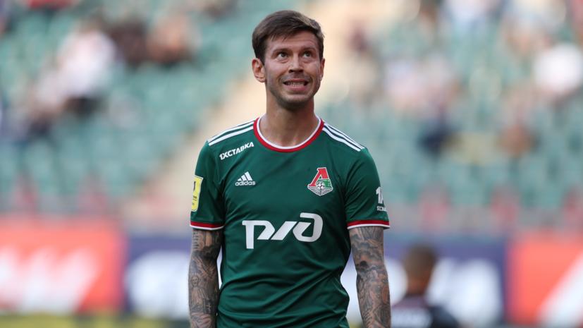 Смолов считает, что «Локомотив» может на равных играть с «Зенитом»