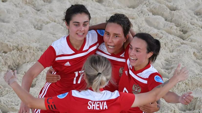 Женская сборная России по пляжному футболу победила Бразилию в матче Межконтинентального кубка