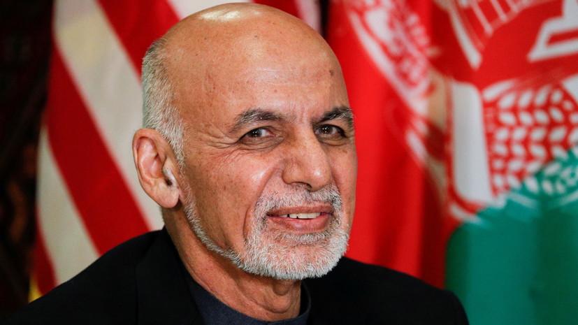 Гани прокомментировал отъезд из Афганистана