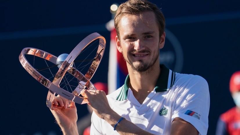 Четвёртый «Мастерс» в карьере: как Медведев выиграл турнир в Торонто и стал «машиной по созданию мемов»