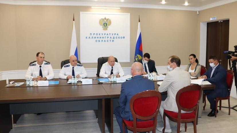 В Калининградской области рассказали о результатах работы прокуратуры