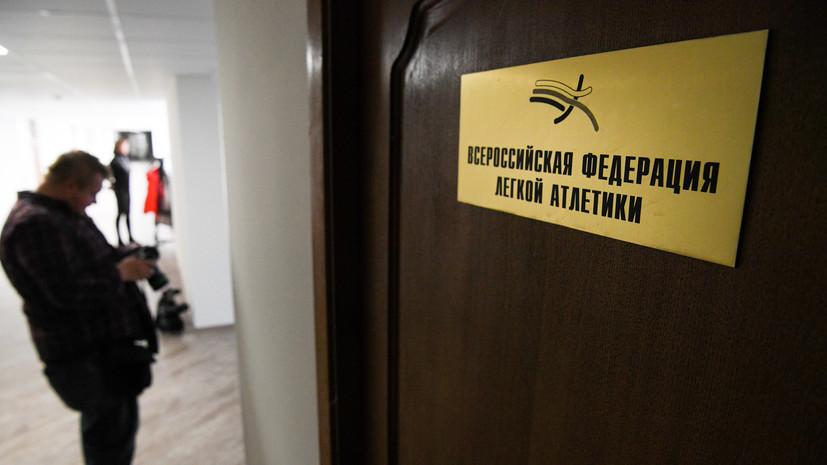 ВФЛА объявила о формировании независимой дисциплинарной комиссии