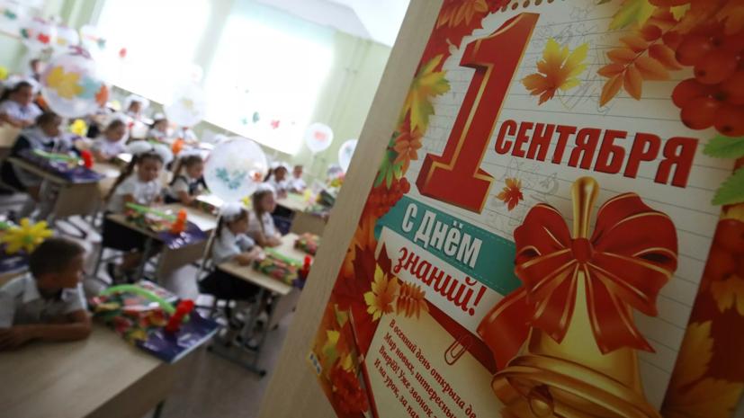 Кравцов заявил, что новый учебный год в школах начнётся в очном формате