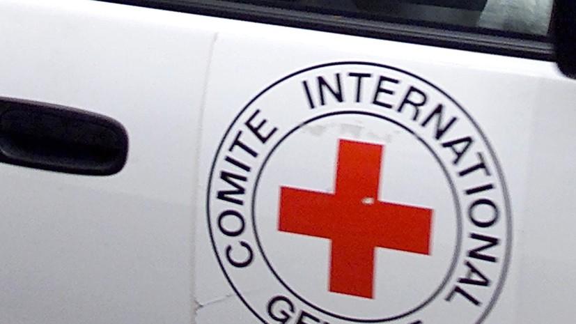 В Красном Кресте заявили об отсутствии планов сокращать присутствие в Афганистане