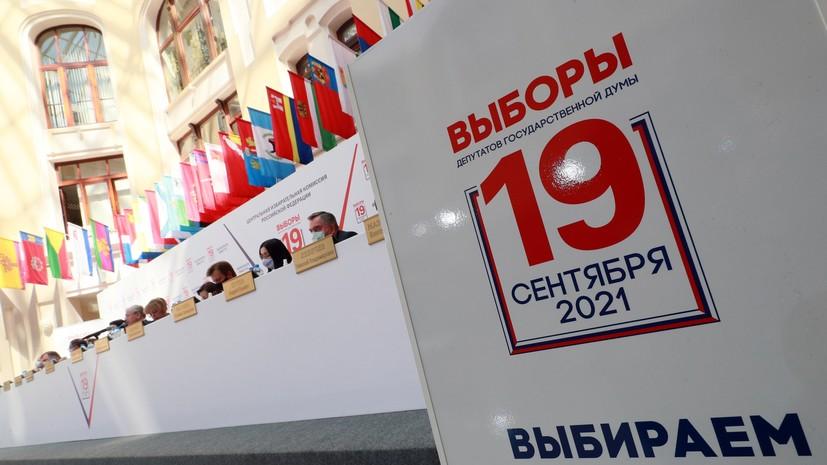 Конкурсный список: ЦИК утвердила порядок размещения партий в бюллетене на выборах в Госдуму