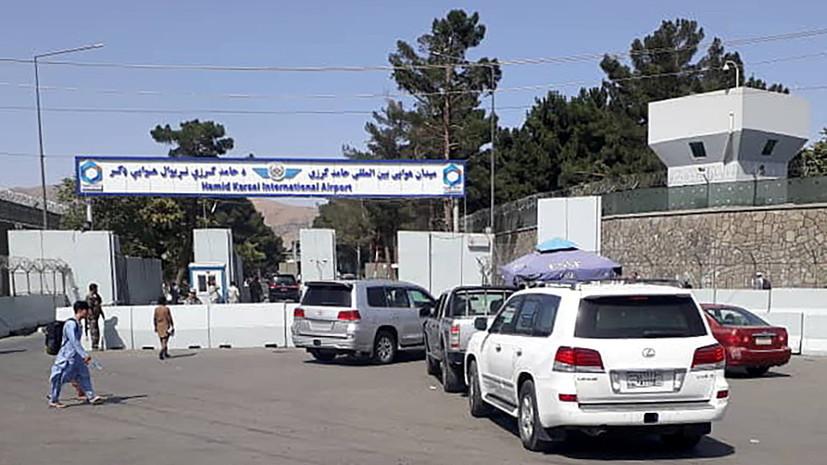 AP: семь человек погибли из-за возникшего в аэропорту Кабула хаоса во время эвакуации