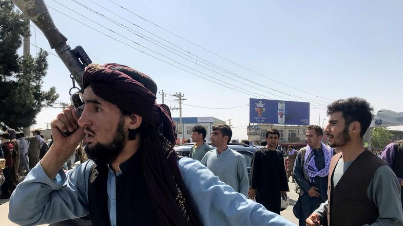 AFP: талибы объявили«общую амнистию» для чиновников в Афганистане
