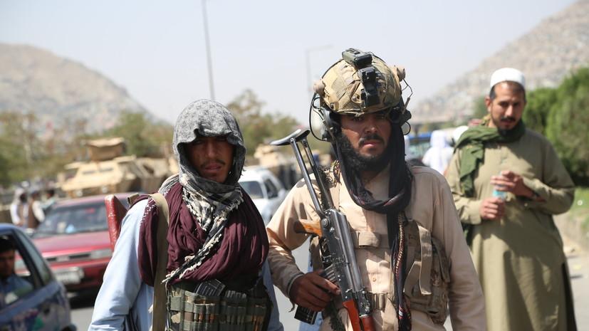 «Возвращайтесь к повседневной жизни»: талибы объявили о всеобщей амнистии в Афганистане