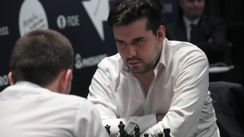 Непомнящий рассказал о подготовке к матчу за шахматную корону с Карлсеном