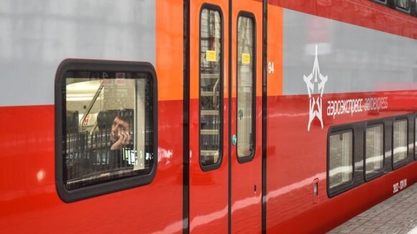 Аэроэкспрессы 21 августа не будут ходить между Киевским вокзалом и аэропортом Внуково