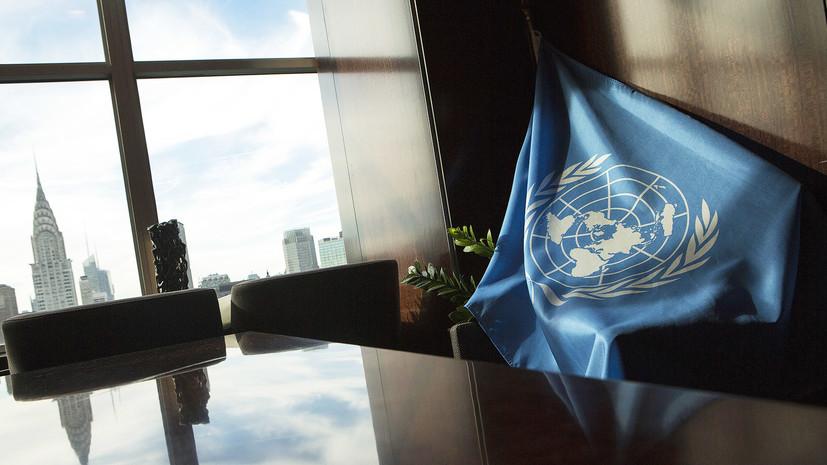 В ООН заявили о переговорах по гуманитарным вопросам с талибами