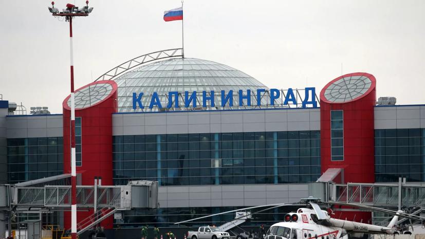 Пассажиропоток аэропорта Калининграда превысил показатели 2019 года на 60,4%
