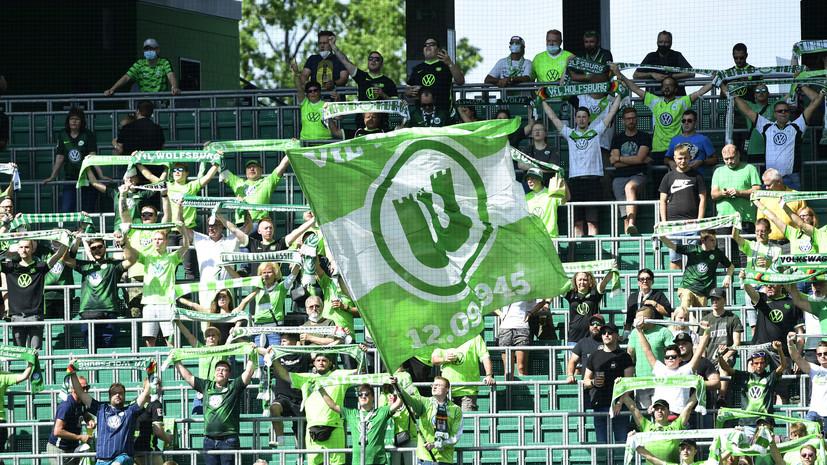 «Вольфсбург» подал апелляцию на исключение клуба из Кубка Германии