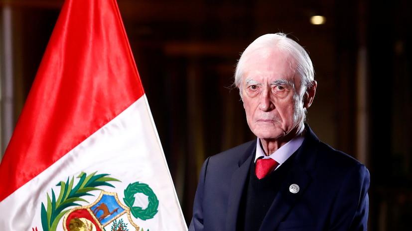 Министр иностранных дел Перу ушёл в отставку