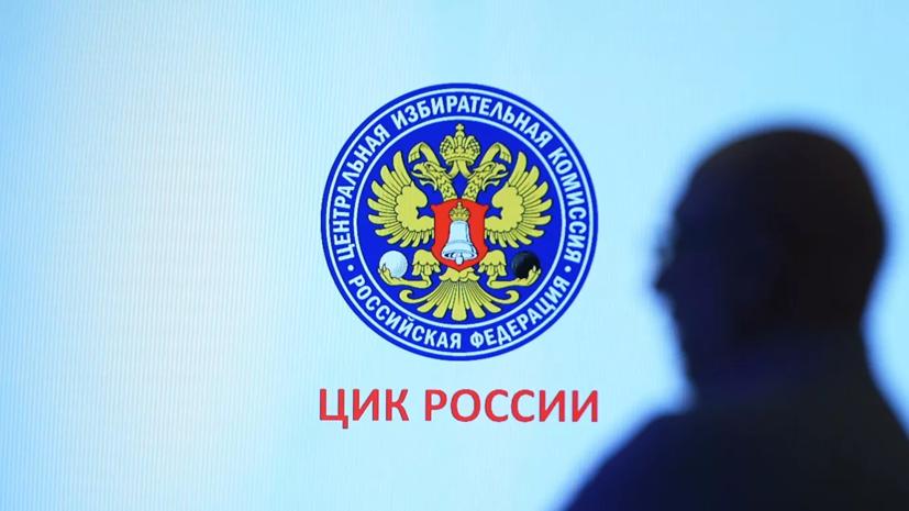 ЦИК подписала соглашение с Москальковой и с СПЧ о взаимодействии на выборах
