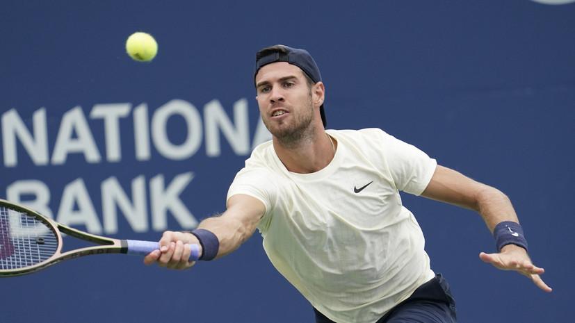 Хачанов уступил Оже-Альяссиму во втором круге теннисного «Мастерса» в Цинциннати