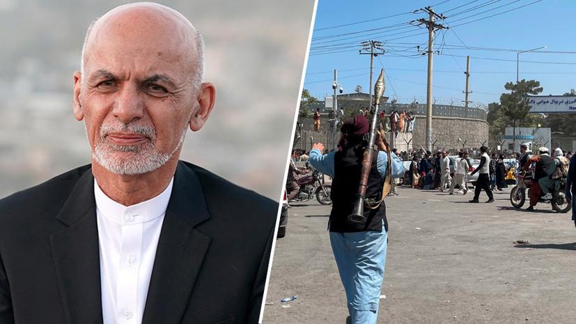 Обещал вернуться: Гани выступил с обращением после побега из Афганистана