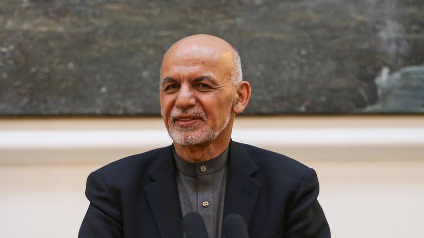 Гани заявил о готовившемся в Афганистане заговоре против него