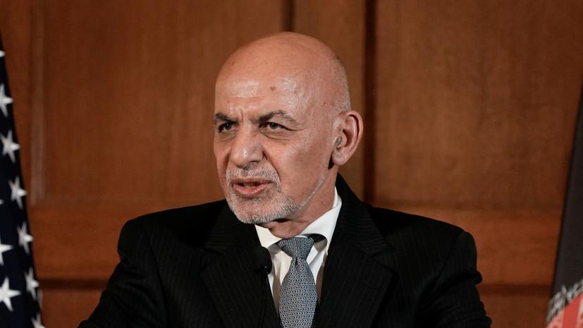 В США заявили, что Гани потерял политическую значимость в Афганистане