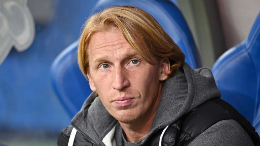 Экс-тренер «Сочи» Точилин возглавил «Кубань»