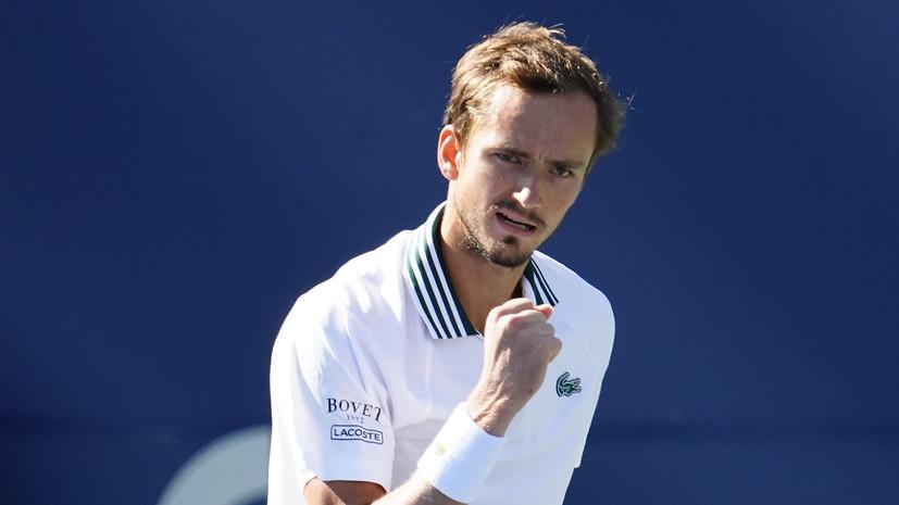 Медведев вышел в третий круг теннисного «Мастерса» в Цинциннати