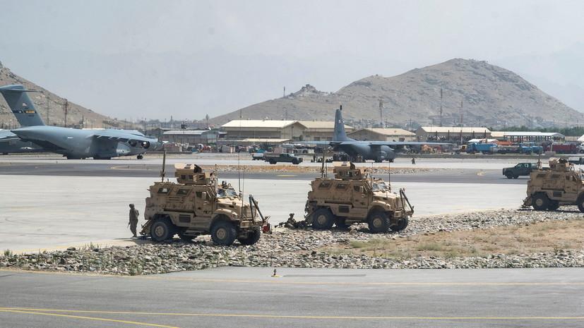 Байден допустил присутствие американских военных в Афганистане после 31 августа