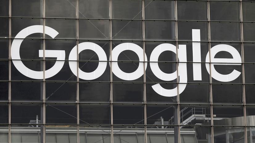 Суд в Москве оштрафовал Google ещё на 4 млн рублей