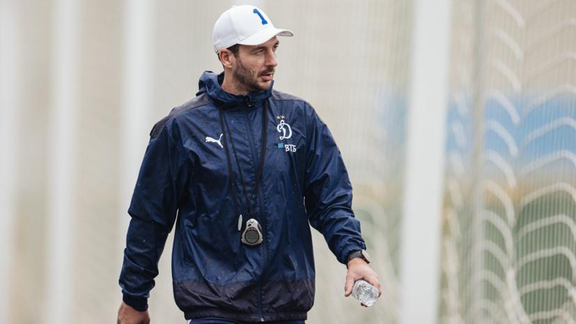 Шварц уверен, что«Динамо» ожидает тяжёлая игра с«Уралом»