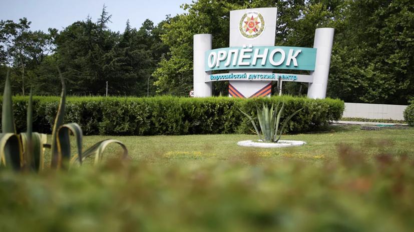 Детей из пострадавших сёл Якутии отправят отдыхать в лагеря «Океан», «Орлёнок» и «Артек»
