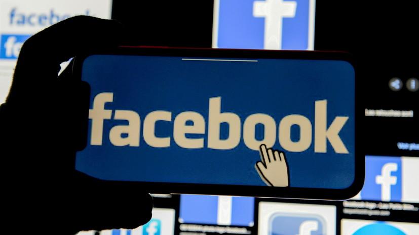 Апелляция утвердила взыскание с Facebook 17 млн рублей штрафов