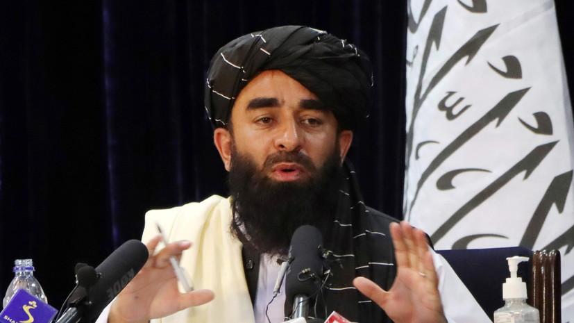 В «Талибане» заявили о желании дружеских отношений со всеми странами