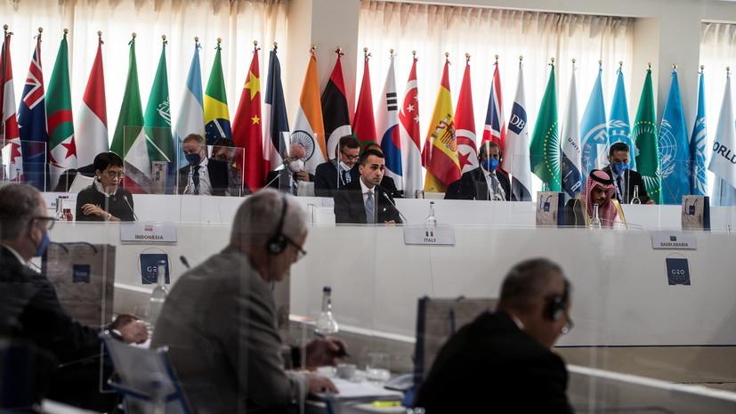 В МИД Италии заявили о подготовке внеочередного саммита G20 из-за ситуации в Афганистане